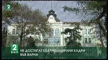 Не достигат квалифицирани кадри във Варна