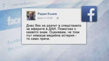 Радан Кънев на разпит заради разследването за корупционна схема в ДАИ