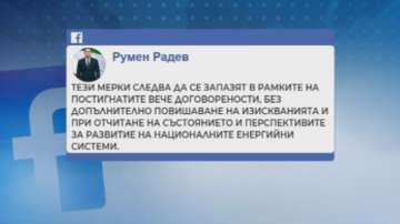 Президентът: България не може да загуби конкурентоспособност в енергетиката