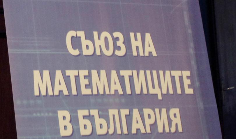 """Той е основан през 1898 година под името """"Физико-математическо дружество""""."""