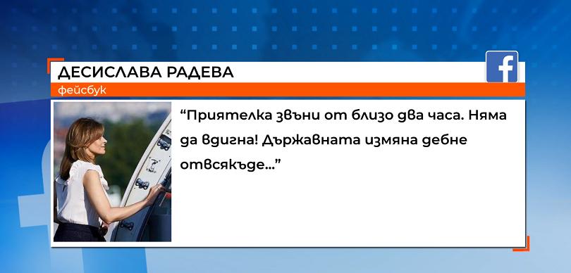 Съпругата на президента - Десислава Радева направи коментар относно СРС-тата,