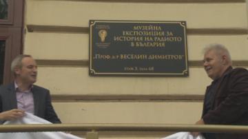 Експозицията Историята на радиото получи името на проф. Веселин Димитров