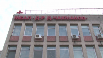 Арестуваха директора на болницата в Раднево