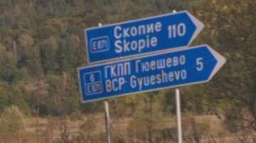 Митницата на границата с Македония, която никога не е работила