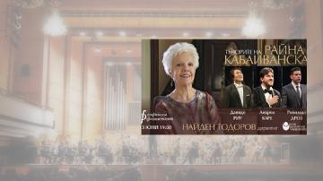 Концерт на тримата тенори на Райна Кабаиванска
