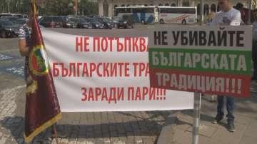 Нов протест на собствениците на казани за варене на ракия