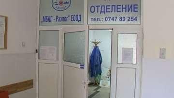 15 деца остават под наблюдение в болницата в Разлог