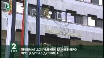 Приемат документи за ин витро процедури в Дупница