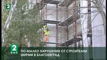 По-малко нарушения от строителни фирми в Благоевград
