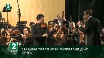 "Закриват ""Мартенски музикални дни"" в Русе"