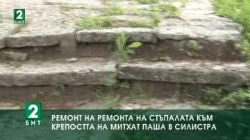 Очаква се ремонт на ремонта на стъпалата към крепостта на Мидхат паша в Силистра