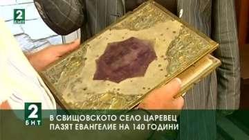 В свищовското село Царевец пазят евангелие на 140 години