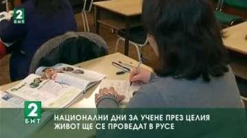 Национални дни за учене през целия живот ще се проведат в Русе