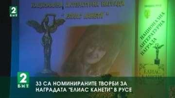 """33 са номинираните творби за наградата """"Елиас Канети"""" в Русе"""