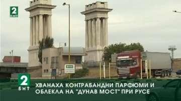 """Хванаха контрабандни парфюми и облекла на """"Дунав мост"""""""