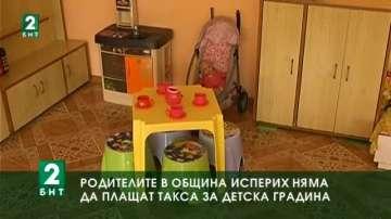 Безплатна детска градина в Община Исперих