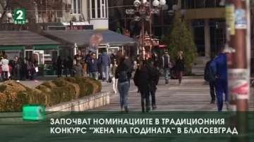 """Започват номинациите в традиционния конкурс """"Жена на годината"""" в Благоевград"""