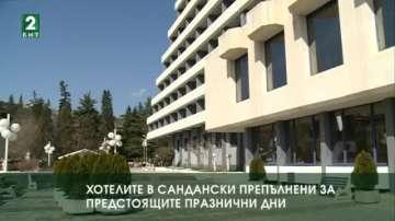 Хотелите в Сандански препълнени за предстоящите празнични дни