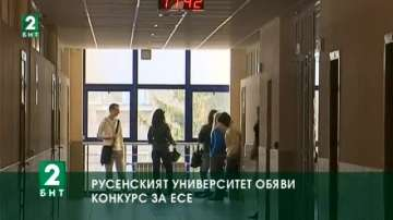 Русенският университет обяви конкурс за есе