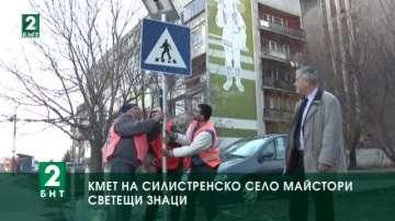 Кмет на силистренско село майстори светещи пътни знаци