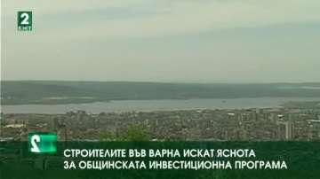 Строителите във Варна искат яснота за общинската инвестиционна програма