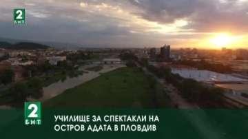 Училище за спектакли на остров Адата в Пловдив