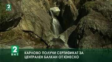 Карлово получи сертификат за Централен Балкан от ЮНЕСКО