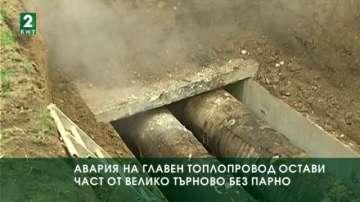 Авария на главен топлопровод остави голяма част от Велико Търново без парно
