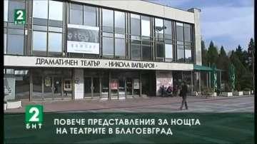Повече представления за Нощта на театрите в Благоевград