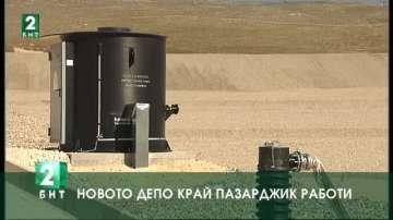 Новото депо край Пазарджик вече работи