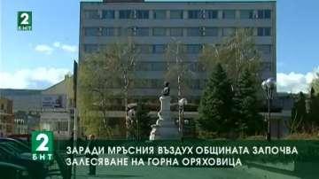 Заради мръсния въздух Община Горна Оряховица започва кампания по залесяване