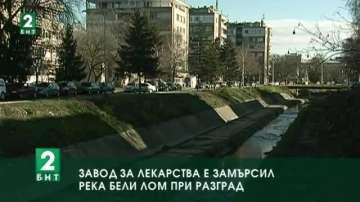 Завод за лекарства е замърсил река Бели Лом при Разград