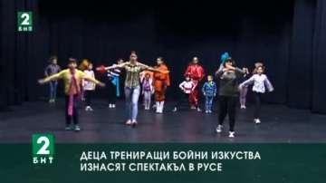 """Деца, трениращи бойни, изкуства изнасят спектакъл """"Детски фантазии"""""""