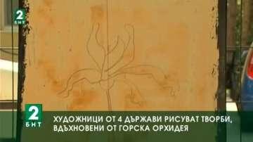 Художници от 4 държави рисуват творби, вдъхновени от горска орхидея