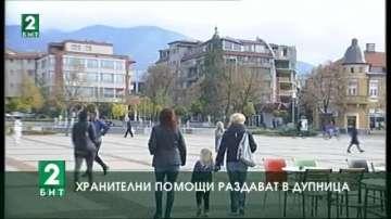 Хранителни помощи раздават в Дупница