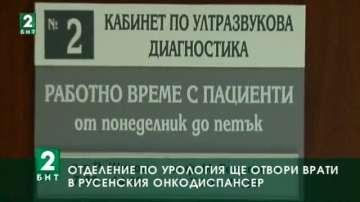 Отделение по урология ще отвори врати в русенския онкодиспансер
