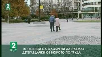 18 русенци са одобрени да наемат детегледачки от Бюрото по труда