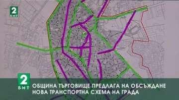 Община Търговище предлага на обсъждане нова транспортна схема на града