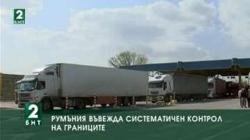 Румъния въвежда систематичен контрол на границите