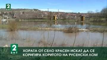 Жителите на Красен инициираха подписка за корекция на коритото на Русенски лом