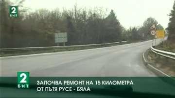 Започва ремонт на 15 километра от пътя Русе – Бяла
