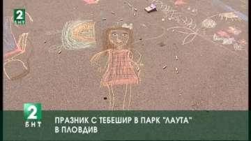 Празник с тебешир в парк Лаута в Пловдив
