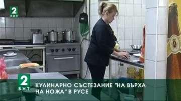"""Кулинарното състезание за непрофесионалисти """"На върха на ножа"""" в Русе"""