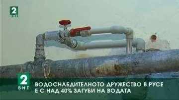 Водоснабдителното дружество в Русе е с над 40 % загуби на водата