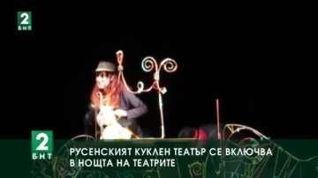 Русенският куклен театър се включва в нощта на театрите