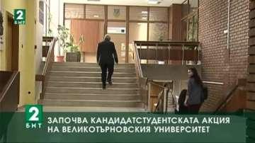 """Започва кандидатстудентската акция на Великотърновския университет """"Рано рани"""""""