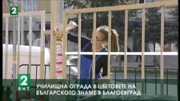 Ученици от Благоевград боядисват оградата на своето училище