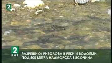 Разрешиха риболова в реки и водоеми под 500 метра надморска височина