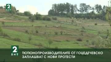 Тютюнопроизводителите от Гоцеделчевско заплашват с нови протести
