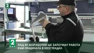 Над 50 безработни ще започнат работа към Община Кюстендил